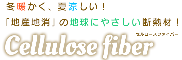 セルロースファイバー Cellulose fiber 冬暖かく、夏涼しい!「地産地消」の地球にやさしい断熱材!