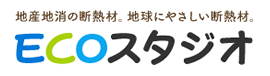 福岡県久留米市のECOスタジオでは、地球環境にも人にもやさしい「断熱材」と、こまやかなサポートをご提供いたします。セルロースファイバーは「断熱性」「調湿性」「防音性」により、夏は涼しく、冬は暖かく、健康を守ってくれます。